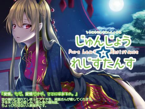 [171209][Re:Volte] 東方入眠抄16 じゅんじょう☆れじすたんす [RJ214015]
