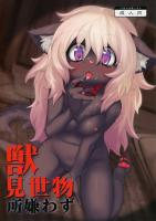 01_kemono_misemono_tokoro_kirawazu_001.jpg