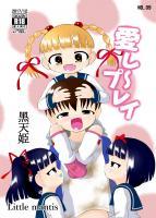 aishipurei_page_01_image_0001.jpg