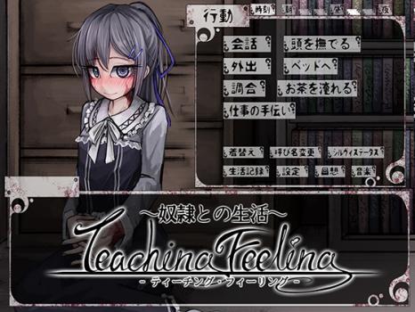 [151027][RJ162718][FreakilyCharming] Teaching Feeling 〜奴隷との生活〜 Ver.2.2.1