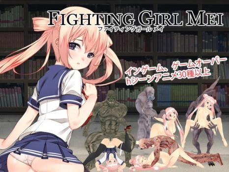 [150808][RJ159692][Umai Neko] Fighting girl MEI Ver.0.2