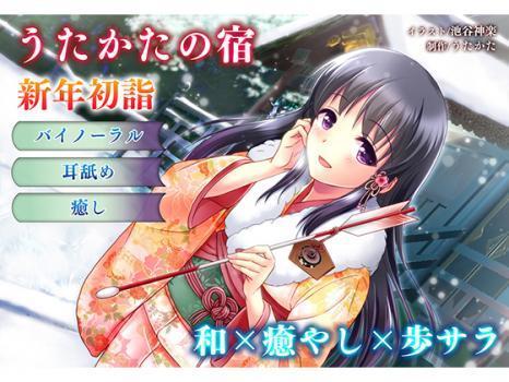 [180101][RJ214783][ウタカタ] 【正月・耳舐め】うたかたの宿 新年初詣【バイノーラル・癒やし】