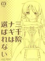 sanzenin_nagi_wa_erabarenai_001.jpg